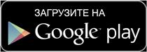 Скачать с ГуглПлей